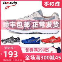 新款多威跑鞋男女減震田徑訓練體育考試鞋馬拉松跑步運動鞋MR3515