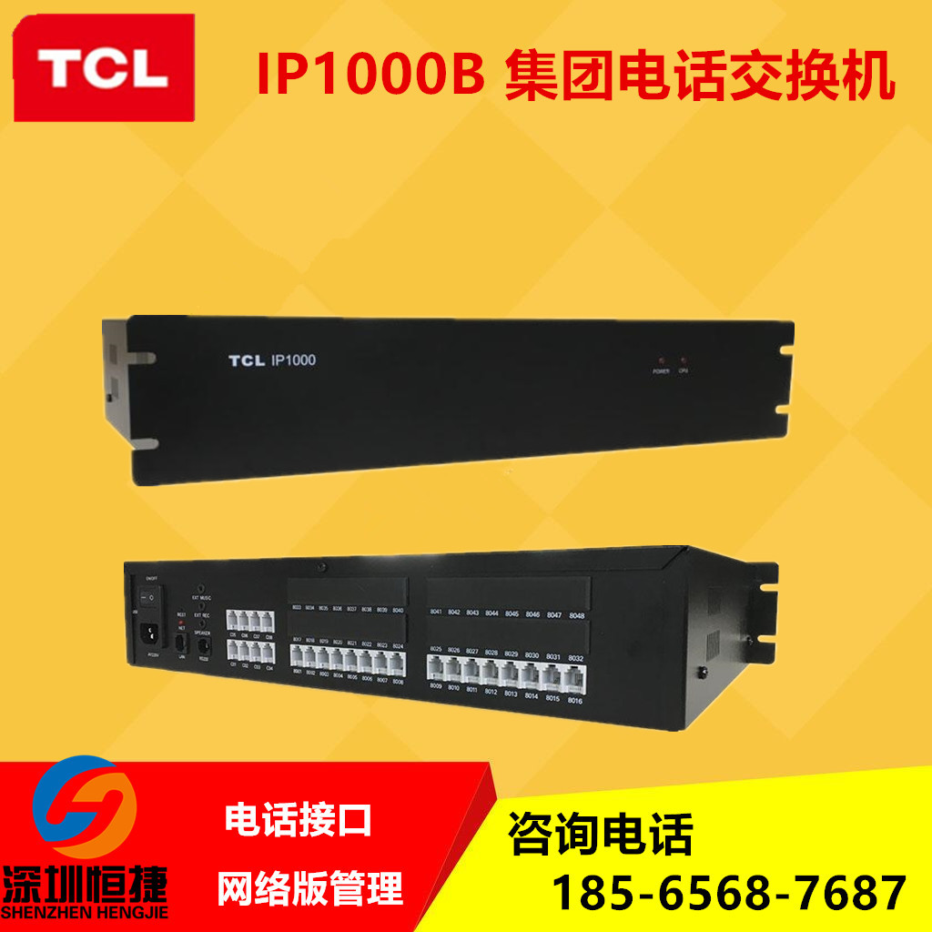 TCL Group telephone exchange tcl-ip1000b 8 external line incoming 16 24 32 40 48 extension outgoing