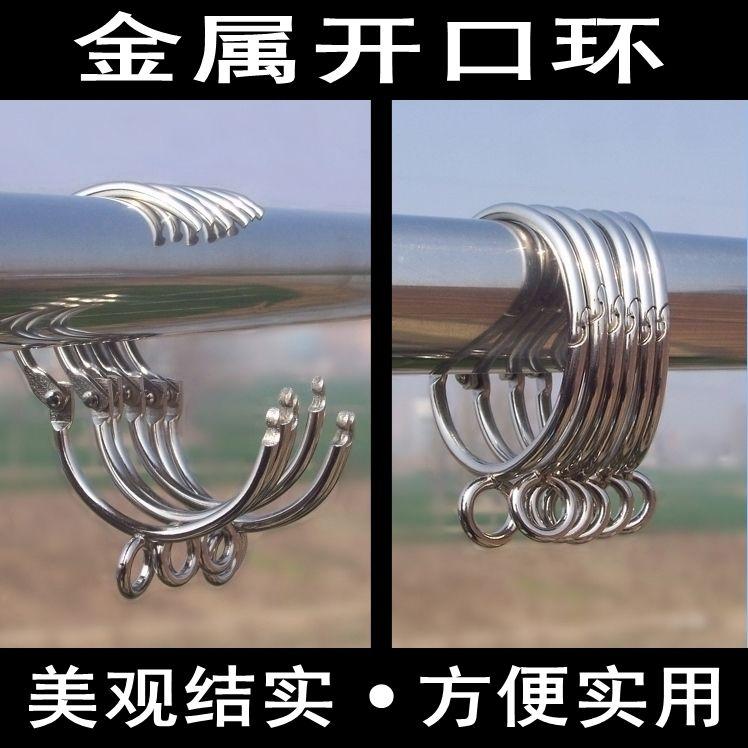 开口吊环活口圈金属配件窗帘扣 可以打开的窗帘圈不锈钢色包邮