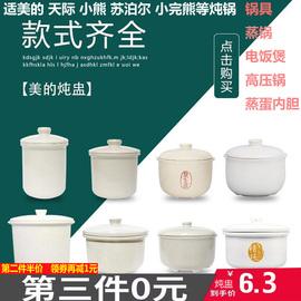 通用电炖锅配件原装大小内胆带盖子燕窝汤炖罐碗家用隔水炖盅陶瓷图片