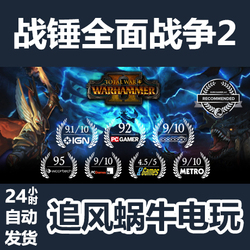 PC正版 Steam 国区 全面战争:战锤2 Total War: WARHAMMER II
