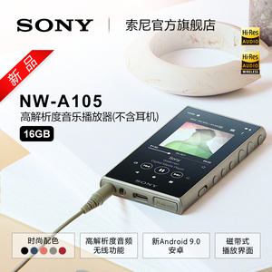 sony /索尼nw-a105安卓mp3随身听