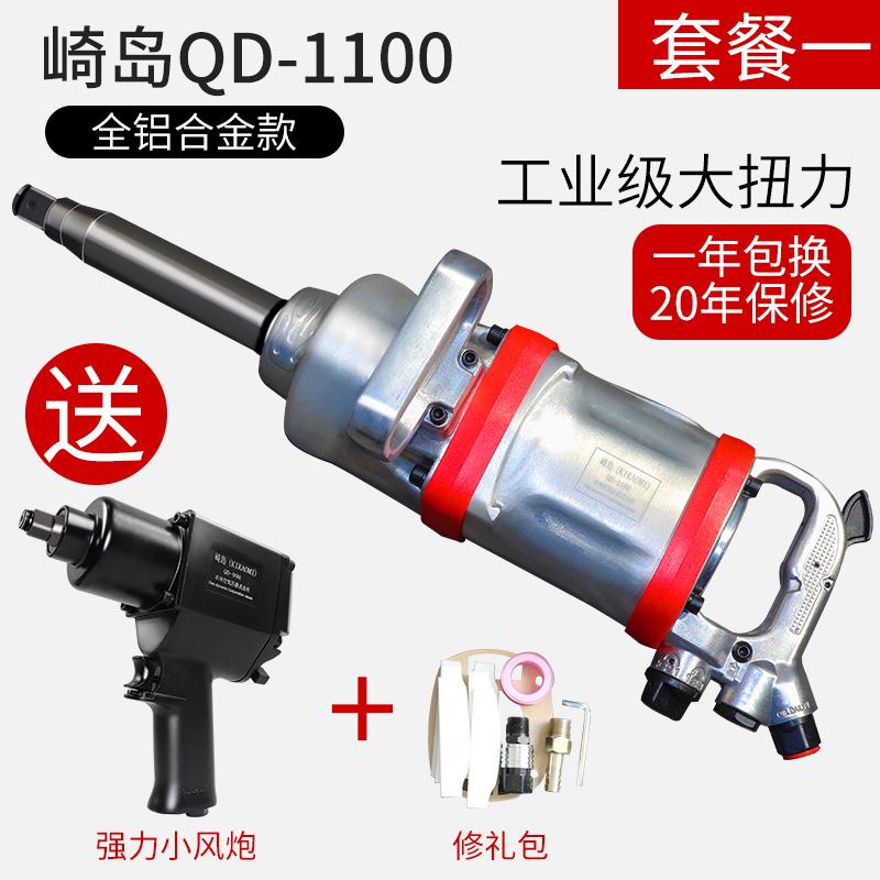 日本崎岛大风炮气动扳手炮王重型气动工具 强力1寸大风炮机工业级
