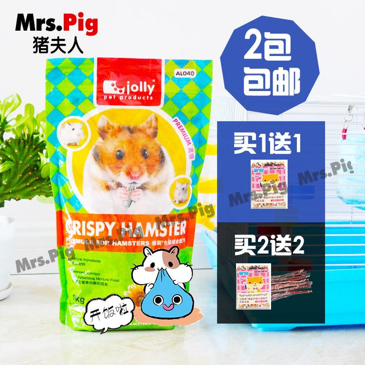 [猪夫人宠屋饲料,零食]包邮Jolly综合营养仓鼠粮食1kg月销量12件仅售16.9元