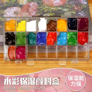 水彩调色盒24格颜料盒36格保湿密封方便携油画水粉专业美术学生用