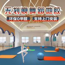 舞蹈房地胶室内专用早教中心教室幼儿园地板专业塑胶PVC运动地板