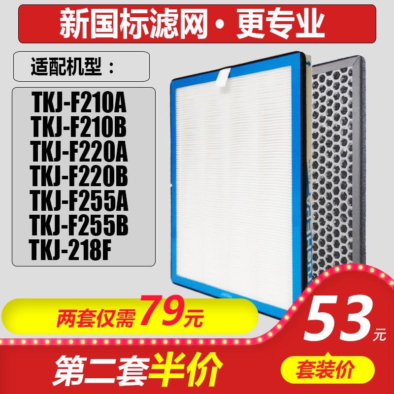 [蜗牛空净耗材店净化,加湿抽湿机配件]适用于Tcl空气净化器过滤网TKJ-月销量91件仅售53元