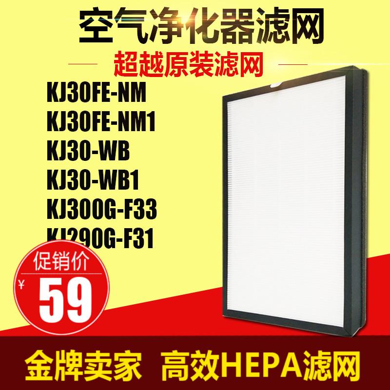 适配美的空气净化器KJ30FE-NM NM1 WB 1 KJ300G-F33F31过滤网HEPA