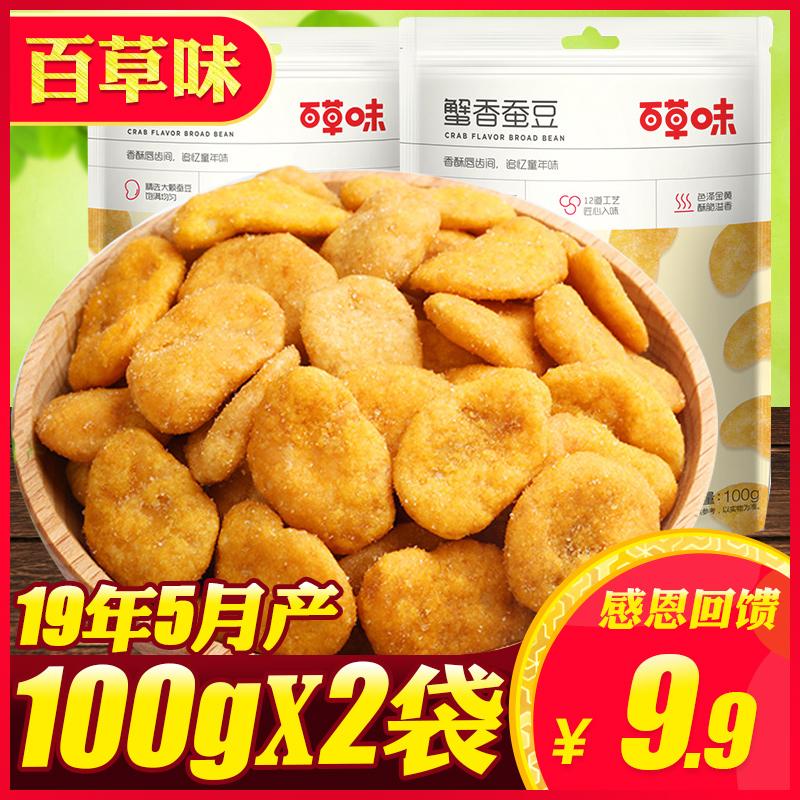 12-09新券百草味 蟹香蚕豆100gX12袋 兰花豆休闲零食炒货特产坚果小吃