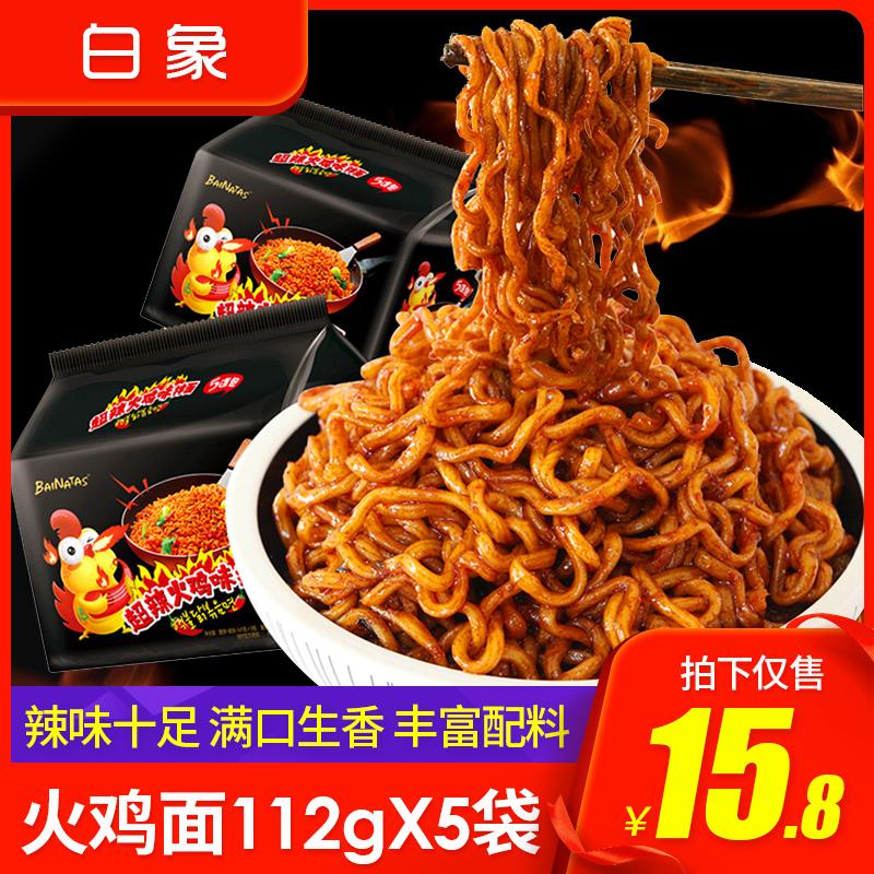 白象火鸡面国产方便面小龙虾面112gX5袋炸酱面超辣火鸡面酱料拌面图片