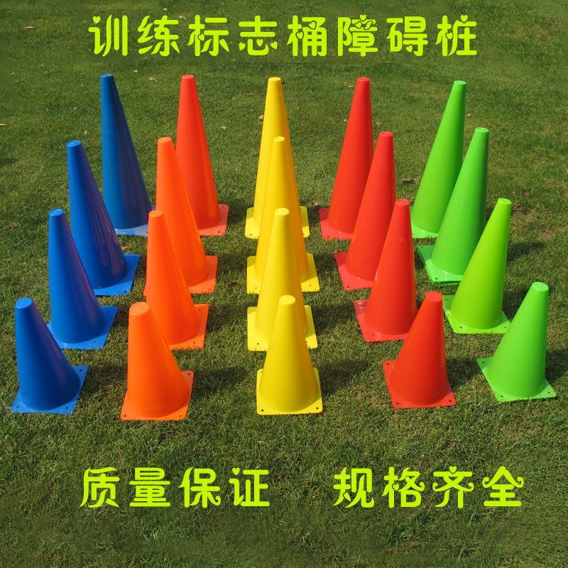 標志桶足球訓練器材路障雪糕桶籃球輔助用具運動會學校體育三角錐