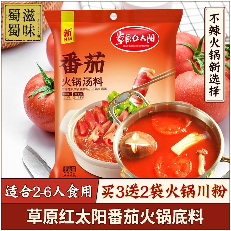 草原红太阳番茄火锅底料220g 红酸汤番茄锅骨汤汤料商用番茄汤锅