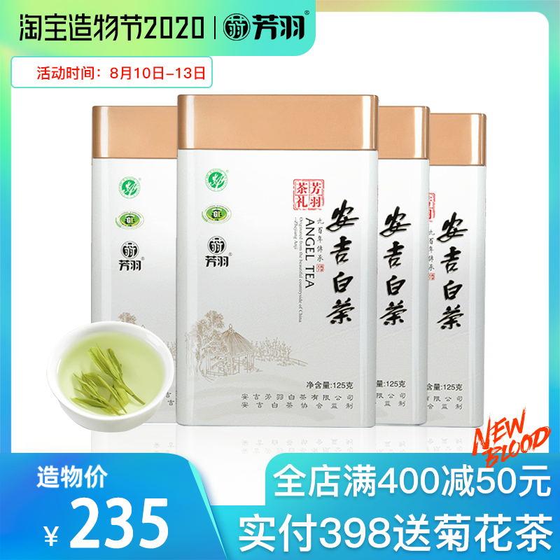Белый чай Анжи Артикул 7216870815