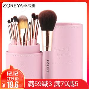 卓尔雅 初学者化妆套刷工具7支 券后¥9.9