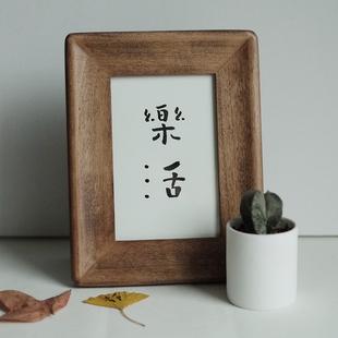 裱原木画框 手工实木质加相框6寸7寸创意框复古摆台挂墙洗照片框装