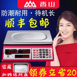 香山电子秤商用30kg精准称电子称小型台秤高精度计价秤厨房秤防水