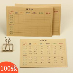 儿童课程表卡片小学生时间安排表家用学习携带日程表可爱计划表