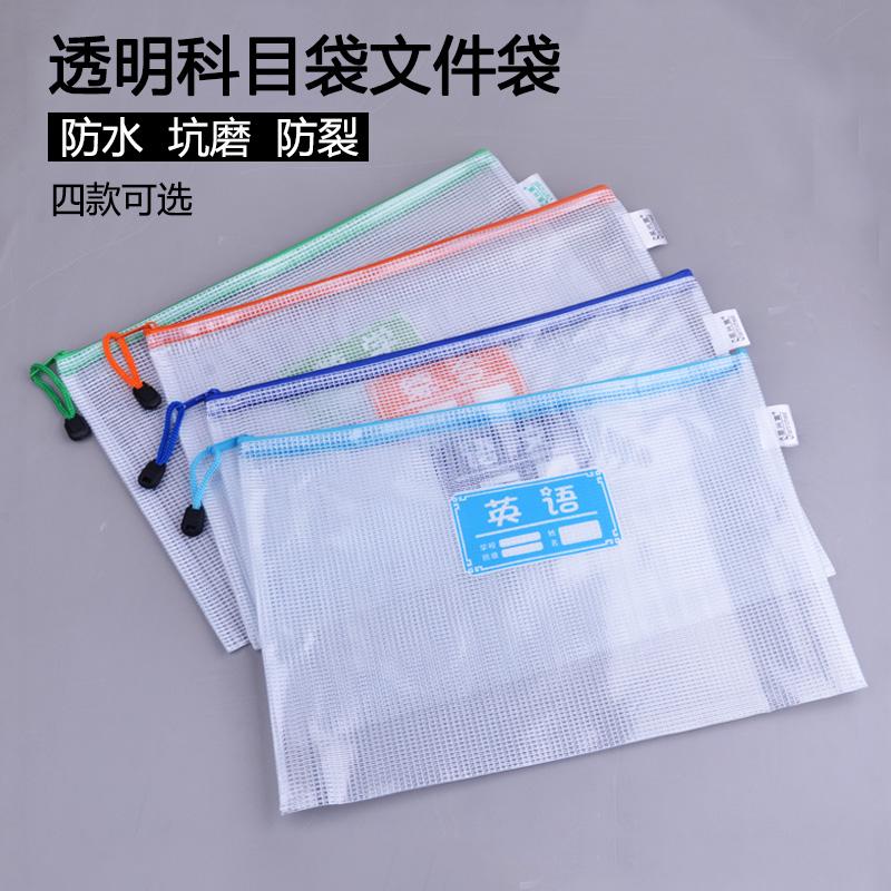 科目类目分类加厚透明网格袋学生作业袋拉链袋a4文件袋