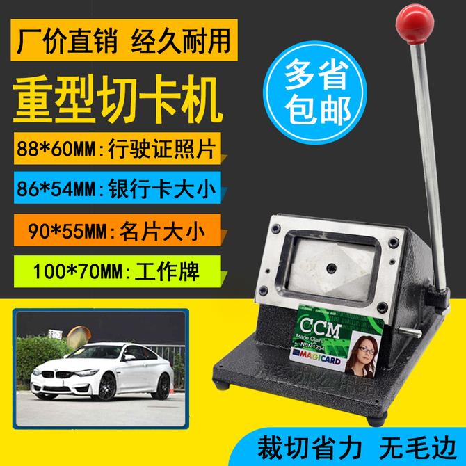 重型R3圆角PVC名片证件行驶证驾驶证照片切卡机裁纸刀裁剪器88X60
