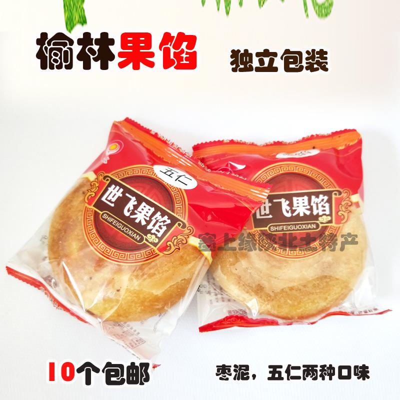 枣果馅陕北特产榆林�馅枣泥五仁糖果馅独立包装点心零食包邮糕点