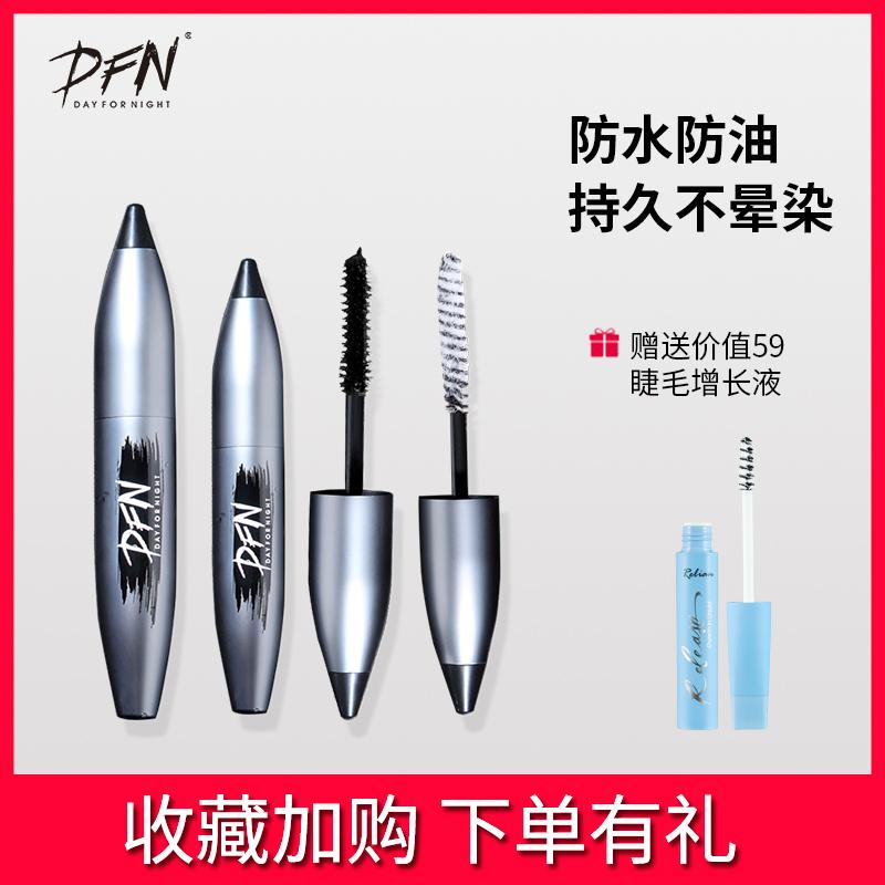 DFN Mascara Waterproof fiber long curled long and lengthy encryption not dizzy dye two.