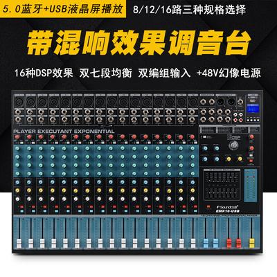 聲藝調音臺EMX8 12 16 24路帶藍牙USB混響DSP效果舞臺演出帶功放