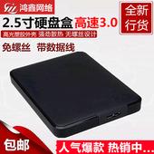 全新WD西数硬盘盒2.5英寸笔记本硬盘SATA串口转USB3.0移动硬盘壳