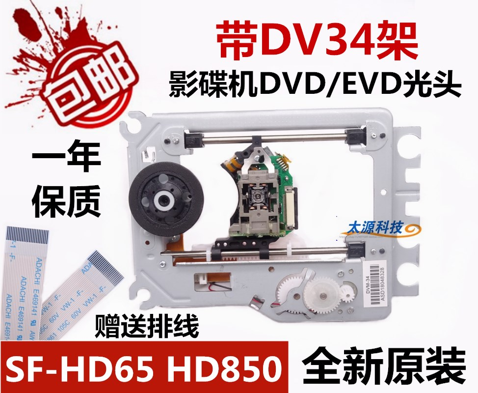 Совершенно новый DVD бритоголовый EVD лазер глава HD65 SF-HD65=HD850 группа DV34 полка пояс опалубка