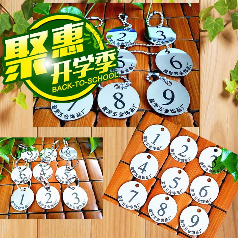 不锈钢号码牌 数字号牌 编号记号水杯牌分类寄存牌吊牌标示牌金属