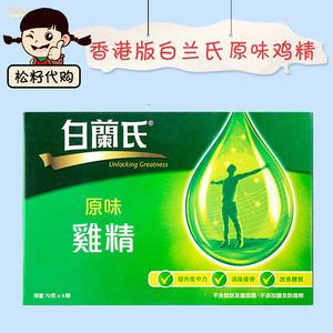 港版 泰国产白兰氏 原味鸡精 新配方 70G*6樽 包邮