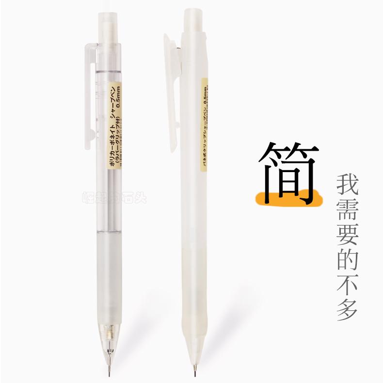 日本无印良品 MUJI 经典纯透明自动铅笔|圆杆铅笔|学生铅笔|0.5MM