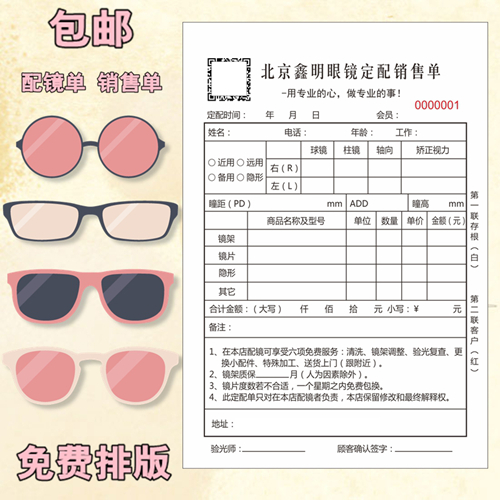 Sunglasses receipt sales receipt book matching list book keeping optometry list vision correction prescription inspection appointment list