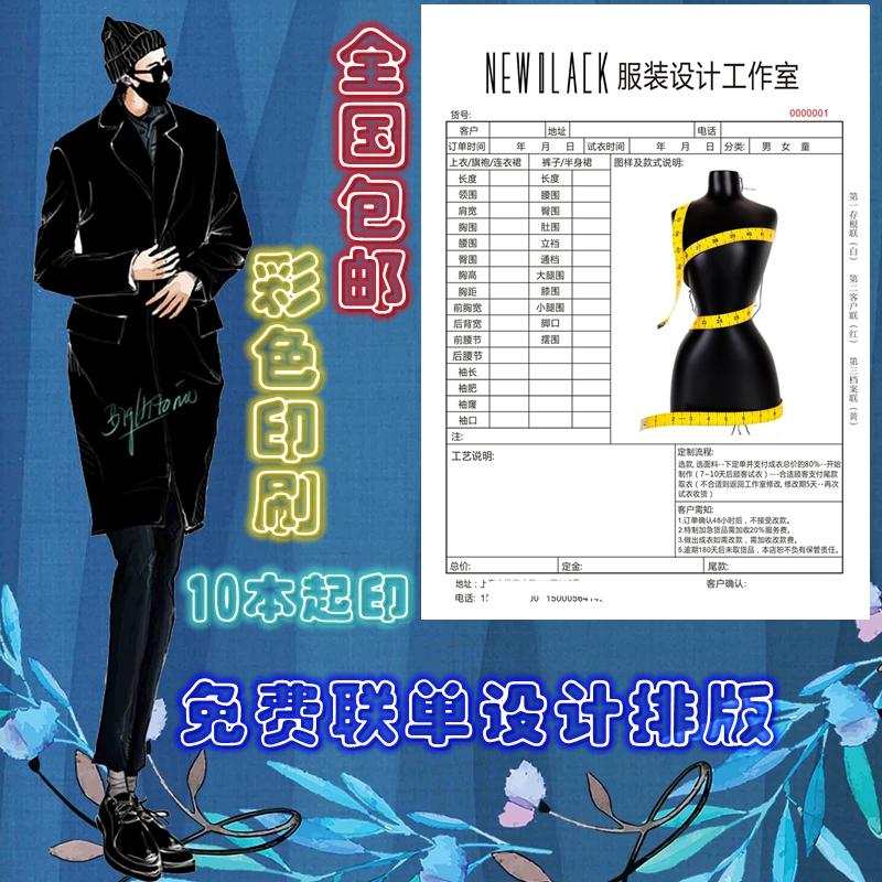 服装设计工作室销售单送货单服装定制店销售联单收据彩色印刷定做