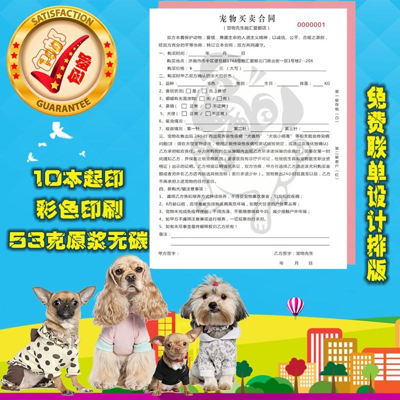 宠物美容消费单接待单二联定做宠物医院处方笺宠物销售单据票据