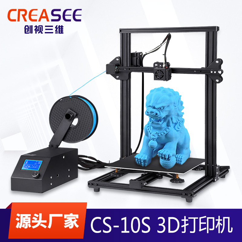 Cs-10s high precision large size home business company office building school 3D printer DIY Kit 3D