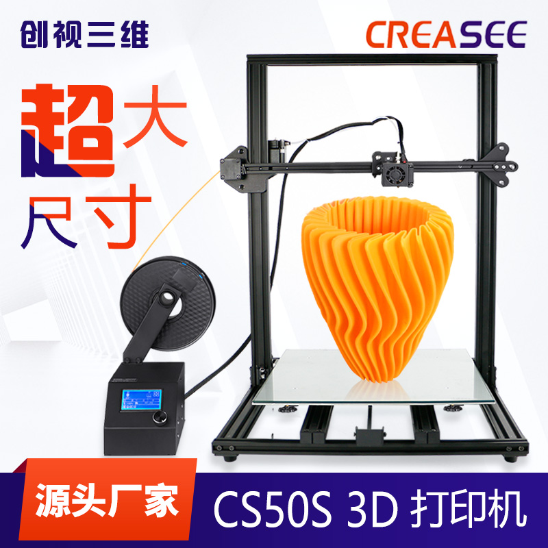 3D printer cs50s large size and high precision industrial exhibition hall reception hall company school consumables kit DIY