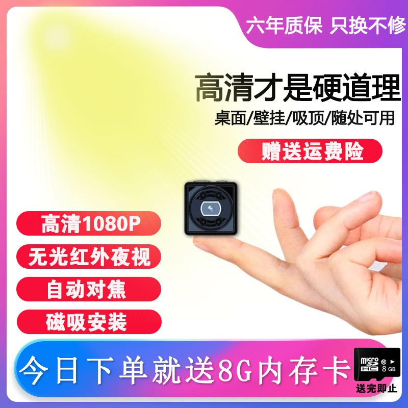 微形摄像头夜视高清家用小型手机满118.00元可用1元优惠券