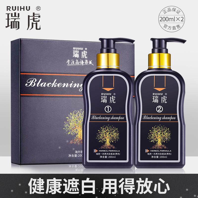 (用20元券)瑞虎染发剂植物一洗黑洗发水天然纯黑色男女不伤发染头发膏海外版