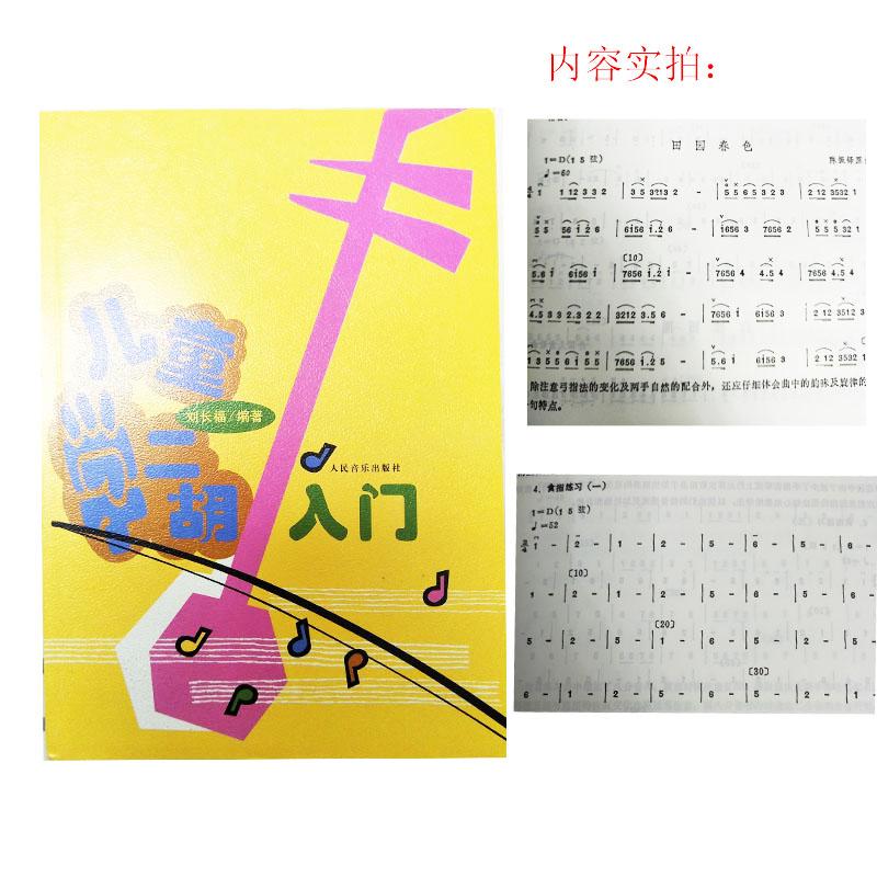 刘长福儿童学二胡教材 儿童学二胡教程 儿童学二胡入门刘长福