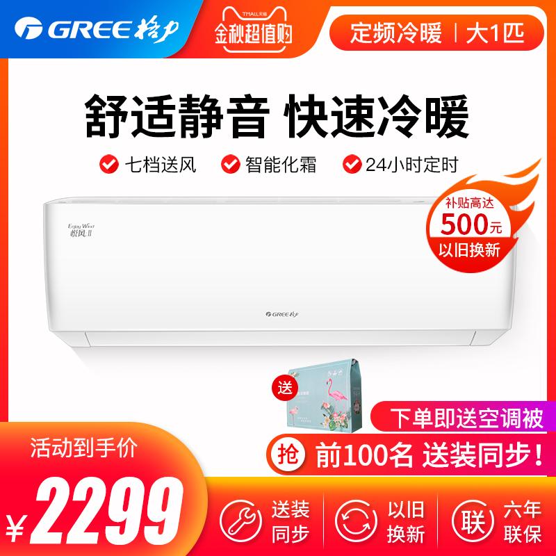 10月27日最新优惠gree /格力kfr-26gw/(26570)空调