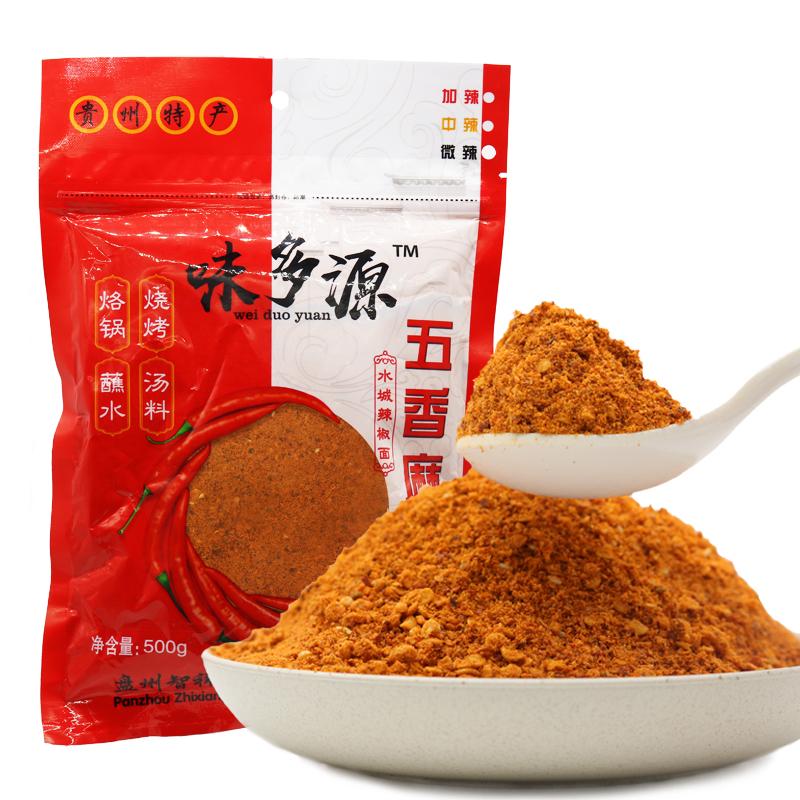 五香辣椒面250g*1份贵州特产香辣海椒面麻辣辣椒粉烧烤调味料沾水