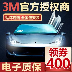 3m汽车玻璃全车天窗膜前档汽车膜