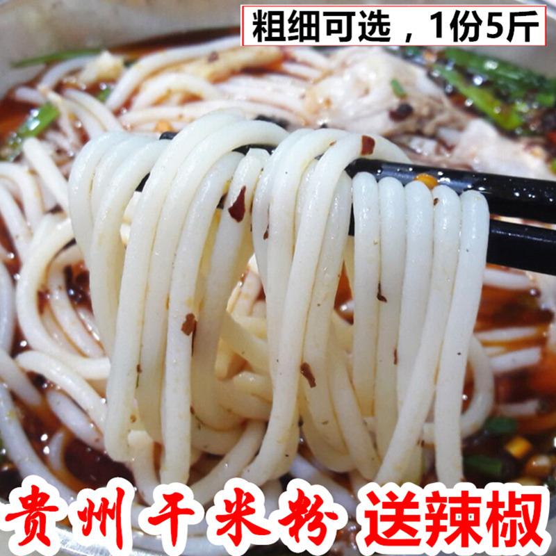 贵州特产干米粉3斤/5斤 羊肉粉牛肉粉专用米粉 早餐特色米粉米线