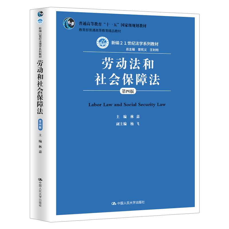 Законы о труде и социального обеспечения Артикул 597039825607
