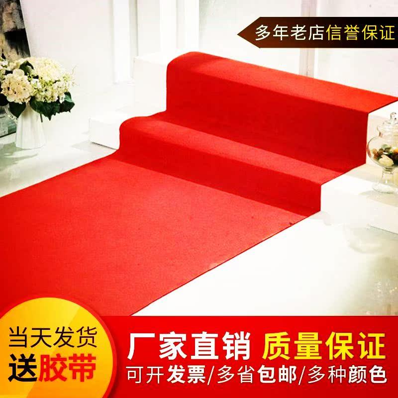 店庆绒绒写字美容卷店展览地毯面红卷绒整整台阶会进地进门宾馆庆