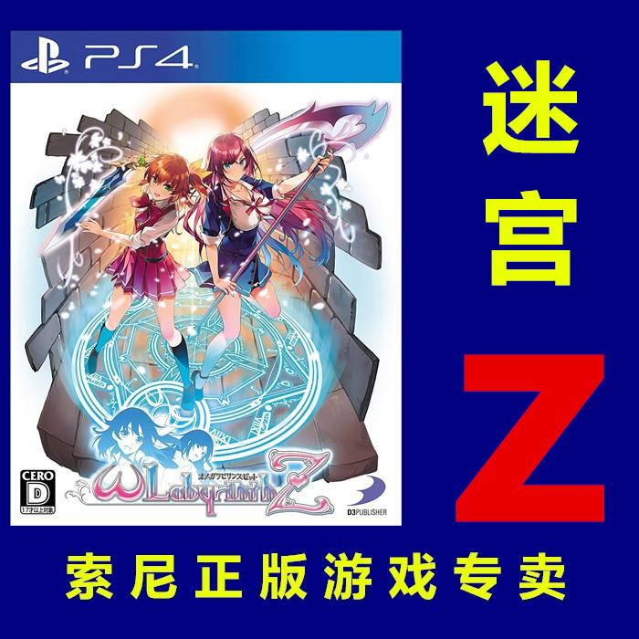 PS4 подлинный игра европа метр га лабиринт Z Omega Labyrinth Z сложный тело китайский hong kong версия сейчас в надичии