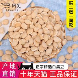 买2送1同芙白扁豆500g1斤四川农家包邮新鲜五谷杂粮新货大扁豆图片