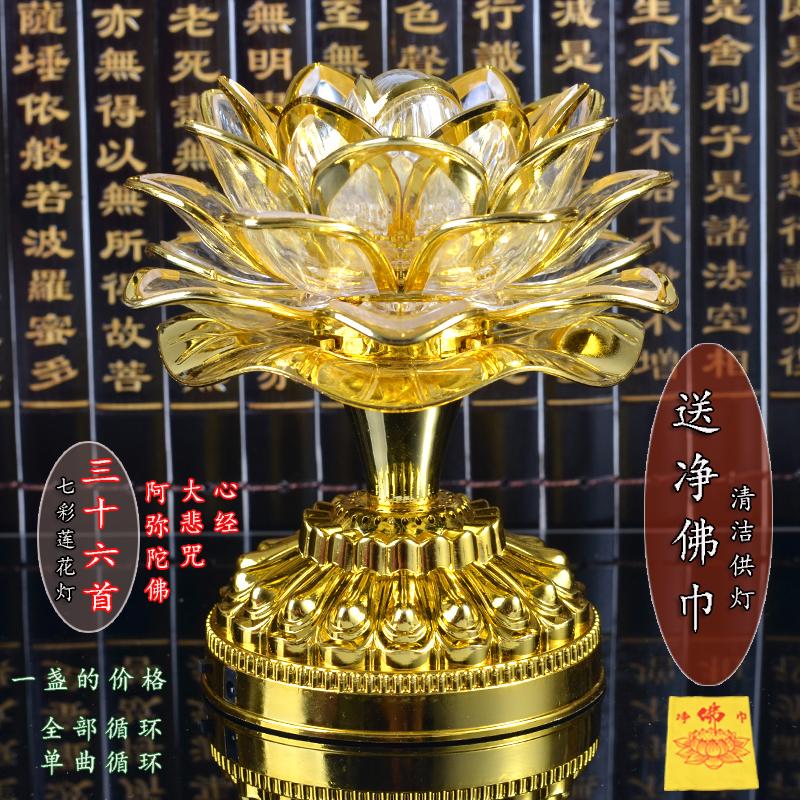 Лотос свет будда для свет LED красочный лотос свет исследование будда машинально трансляция после машинально будда свет долго маяк лотос свет для свет