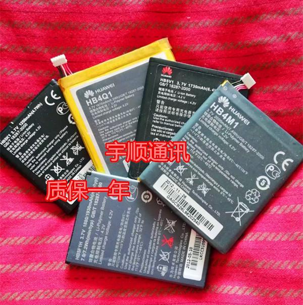 适用华为c8650电池 C8810 S8520 t8620 U8861 C8650+ HB5K1电池