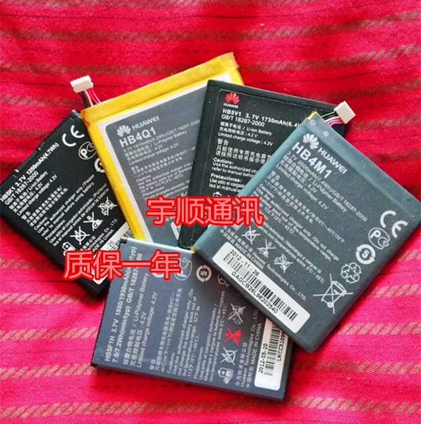 适用华为HB4J1H电池T8300 C8550 C8500S C8500 T8100 U8150电池板